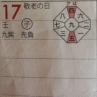 九紫火星中宮の日