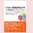 人間関係プログラム支援プラン集のユーザーの皆様へ! 2018.2.8