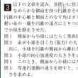 東京都市大学・工学部・物理 3