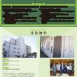 「第8回マンションクリエイティブリフォーム賞」の募集要項を公表/(一社)マンション計画修繕施工協会