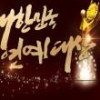 テギョンさん's スケジュール '第25回 大韓民国文化演芸大賞' (変更あり)