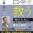 『愛国のリアリズムが日本を救う』 高橋洋一:アベノミクスは「雇用の確保」という本来、左派政党がやるべき事をやって、成果を出している(国際派日本人養成講座)