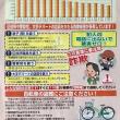 各ご家庭で防犯対策を話してみてください!→世田谷区内「犯罪ゼロの日」10月18日(水)キャンペーン!