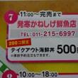 水曜は定休日です!今週土曜は「アイスキャンドルin発寒商店街」!!刺身と手作り干物の専門店「発寒かねしげ鮮魚店」。