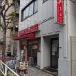 最強コンビ - 錦糸町/レストランベア -