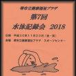 2018年度水泳記録会