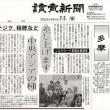 2月4日 シルクロード雑学大学定例会のお知らせ