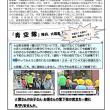 170601便り第6号-大志連区地域づくり協議会