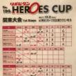 ヒーローズカップ結果