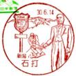 ぶらり旅・石打郵便局(新潟県南魚沼市)