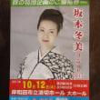 今月波切ホールでの坂本冬美コンサート・どうしようか?