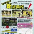 アレグレイルサッカースクール