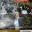 クラシックコンサートと東蔵