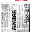 溝口敦さん / 「安倍首相の選挙妨害・事務所放火事件の顛末」