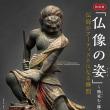【art】「仏像の姿 ~微笑む・飾る・踊る~」