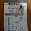 明石焼き「ゴ」さん 焼ける間に漢字テスト!