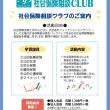 サポートクラブ(3)