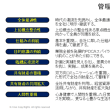 ■【経営知識】 管理会計03-01-7 03 管理会計活用の末広がり8項7 「7項 共有財産の共用拡大」