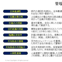 ■【経営知識】 管理会計03-01-8 03 管理会計活用の末広がり8項8 「8項 人間性重視」