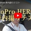 GoPro HERO6 車内録りテスト
