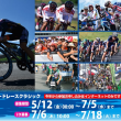 [NEXT Race]シマノ鈴鹿ロード