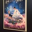 【今夜、ロマンス劇場で】2018-3