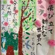 世田谷区立小学校の卒業生のみなさん、ご卒業おめでとうございます!〜私は松沢小学校へ〜