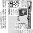【CafeSta 4/23】LINEスタンプ発売です。【虎ノ門ニュース 青山繁晴 4/23】ほかワイドショー、世論調査ネタなど