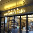 丸の内  common café