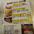 恵比寿ブタメン@大網 めちゃめちゃユニークで個性的な油そば専門店!