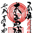 末廣神社 <日本橋七福神>(平成29年4月29日)