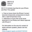 アップル、「iOS 11.1.2」提供開始