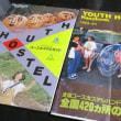 YHハンドブック1993~6年版