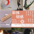 FUJIYA GALLERY Selection 彫体刻感展