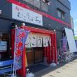 麺や むこうぶち (千葉市花見川区)