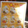 四五六菜館で以前見つけた面白いどんぶり。「釜焼きチャーシュー丼」セットで800円。