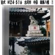狛犬 No24-516 古河市 中田 鶴峯八幡 ①