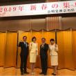公明党神奈川県本部「新春の集い」