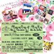 ハルマチ春セール2018 3/10日(土)朝9時~福岡の質屋ハルマチ原町質店