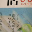 *〜平成30年9月の予定〜* 追記あり