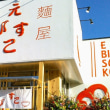 麺屋えびすこ2018/10/9オープン