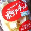 菊水堂の『ポテトチップス』