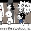山田晃士「鍵穴から覗き見」