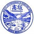 高坂SA(広島県三原市)