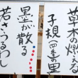 スペシャルドラマ「坂の上の雲」回顧録 4、 全国知事会(松山大会)