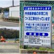売国悪魔リニア新幹線