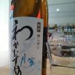山口の地酒 わかむすめ 月草 純米無濾過生原酒 西都の雫 四季醸造 新谷酒造さんの醸す銘柄をテースティング