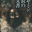 【小説】ベンヤミン院長の古文書