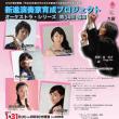 新進演奏家育成プロジェクト オーケストラ・シリーズ 第34回福岡