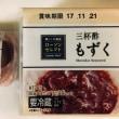 甲府大会2日目 東レ戦